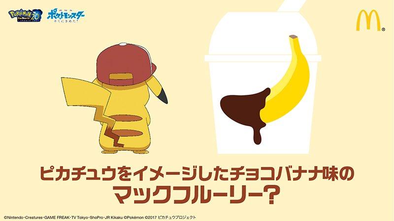 McDonalds venderà presto un McFlurry al gusto Pikachu, almeno in Giappone