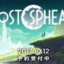 Lost Sphear - Il trailer di annuncio della data di lancio