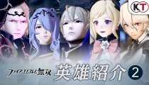 Fire Emblem Warriors - Trailer dei personaggi 1