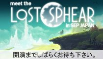 Lost Sphear - Un lungo streaming pieno di gameplay dal Tokyo Game Show 2017
