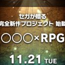 Domani SEGA annuncerà un nuovo gioco di ruolo