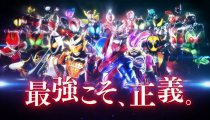 Kamen Rider Climax Fighters - Spot televisivo giapponese