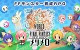 Trailer d'esordio e primi dettagli per World of Final Fantasy: Meli-Melo - Notizia