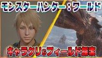 Monster Hunter: World - Video gameplay #2