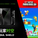 """I giochi Nintendo su Nvidia Shield non vanno in streaming: sono """"remaster"""", dice un presunto dipendente di Nvidia"""