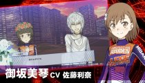 A Certain Magical Virtual-On - Video di presentazione per Mikoto Misaka e Raiden