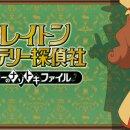 Annunciato l'anime Layton Mystery Tanteisha: Katori no Nazotoki File per la primavera del 2018
