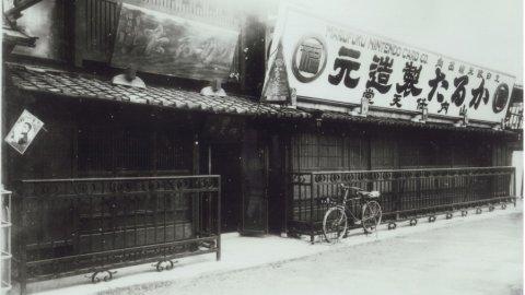Ecco una foto del quartier generale di Nintendo... nel 1889