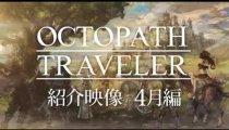 "Octopath Traveler - Trailer ""overview"""