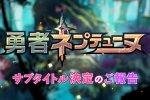 Brave Neptunia è uno spin-off in stile action game della serie Neptunia, in arrivo su PlayStation 4