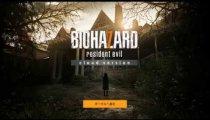 Resident Evil 7 biohazard - Gameplay della versione Nintendo Switch