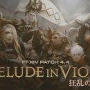 """Final Fantasy XIV si aggiorna a settembre con l'update 4.4: """"Prelude in Violet"""""""
