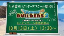 Dragon Quest Builders 2 - Streaming con gameplay giapponese