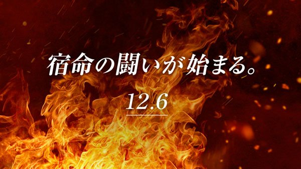 Koei Tecmo Teaser
