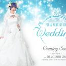 Matrimonio a tema Final Fantasy? In Giappone è possibile