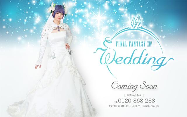 Final Fantasy Matrimonio