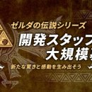 The Legend of Zelda: Monolith Soft assume personale per sviluppare un nuovo capitolo