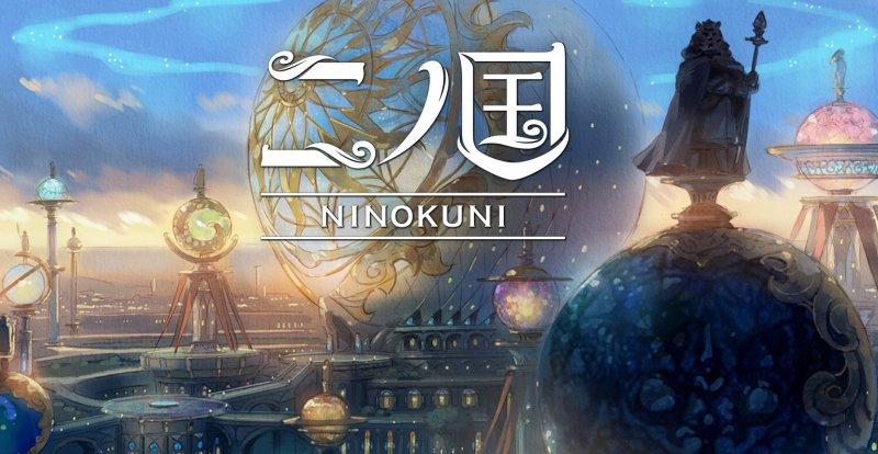Ni No Kuni Film