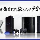 Sony: quali giochi PlayStation preservare dall'era Heisei alla Reiwa?