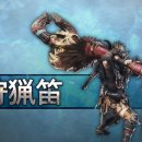 Monster Hunter: World - Iceborne - Trailer dell'Hunting Horn