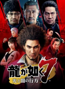 Yakuza: Like a Dragon per PlayStation 4