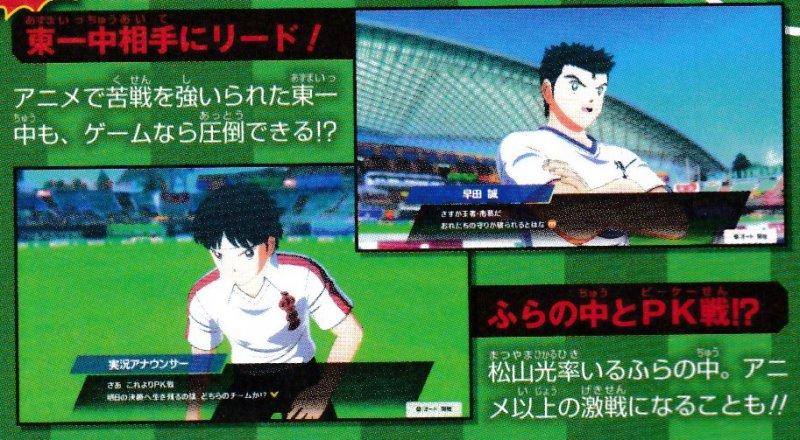 Captain Tsubasa 1 Fix