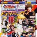 Captain Tsubasa: Rise of the New Champions, presentata la nazionale della Germania, c'è un nuovo personaggio