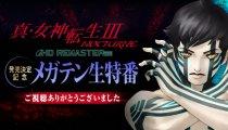 Shin Megami Tensei III: Nocturne HD Remaster - 14 minuti di gameplay