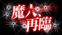 Shin Megami Tensei 3: Nocturne HD Remaster - Trailer del DLC con Dante